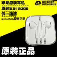 苹果iphone6 5s/5/5c/6/6s 原装耳机ipad4 mini Earpods耳麦正品