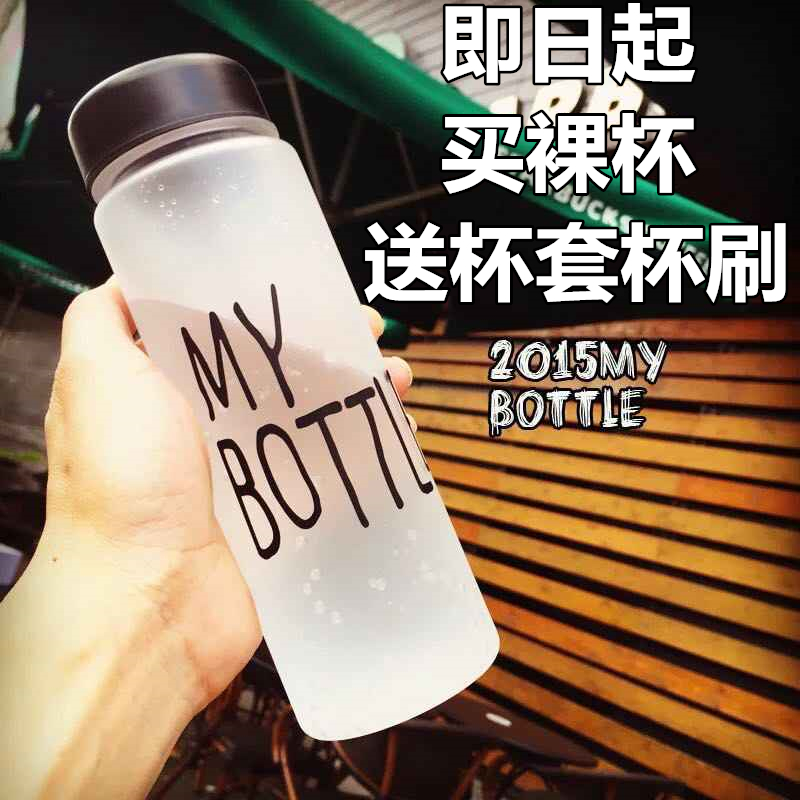 韩国my bottle玻璃杯学生水杯便携随手杯男女士杯子创意耐热茶杯