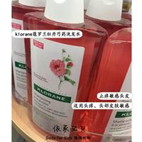 法国代购klorane蔻罗兰牡丹芍药粉色洗发水止痒敏感头皮 400ml