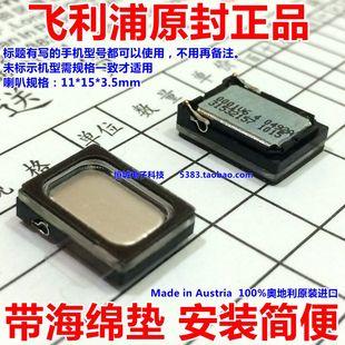 适用中兴N909 N986 V967S V956 U956 U960E R20喇叭 扬声器 外放