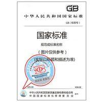 技术制图 图纸幅面和格式(GB/T 14689-2008)