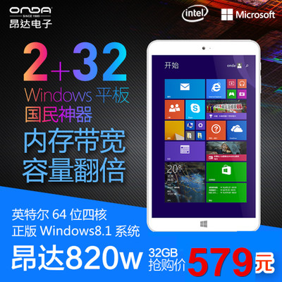 Limited send holster Onda / Onda V820w WIFI 32GB 8.0 Inch Win8 tablet