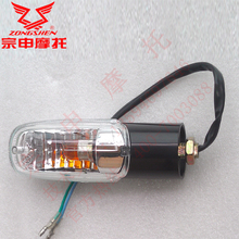 Zongshen motorcycle Original accessories Authentic parts ZS125-50 turn turn signal lamp