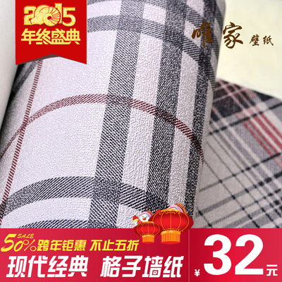 England Scotland Milan fashion plaid wallpaper background wallpaper minimalist cartoon children's room bedroom wallpaper