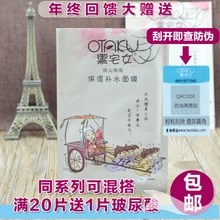 With female otaku The third generation of the avalanche hydrating mask The Chinese prescription of Chinese herbal medicine icy cool and refreshing