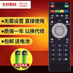 天敏10moons高清网络播放器遥控器 D6 D8 D8G T2机顶盒遥控器