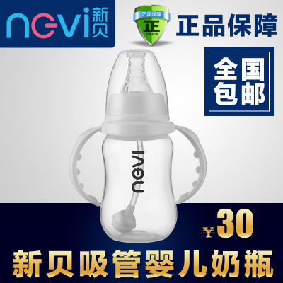 Novi baby bottles with handles standard caliber PP straw bottle baby bottles free shipping 8905