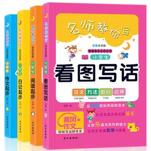 小学生看图写话作文 全4册