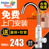施特劳斯Haier/海尔 HSW-X30M1电热水龙头即热式快速热加热厨房宝
