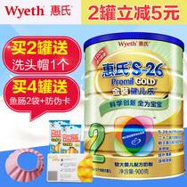 惠氏金装2段婴儿宝宝奶粉健儿乐900g克罐装6-12个月