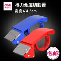 得力金属切割器 4.8cm大号铁打包器透明胶带胶纸胶布封口胶封箱器