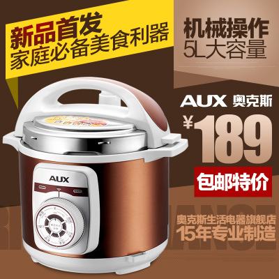 AUX / Oaks Y501J versatile high voltage electric pressure cooker genuine special home the SF 5 l