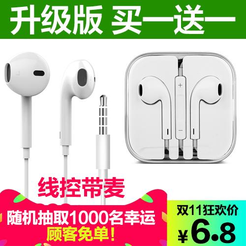 魔麦 小米 iphone5 6s plus三星华为魅族手机耳机红米入耳式
