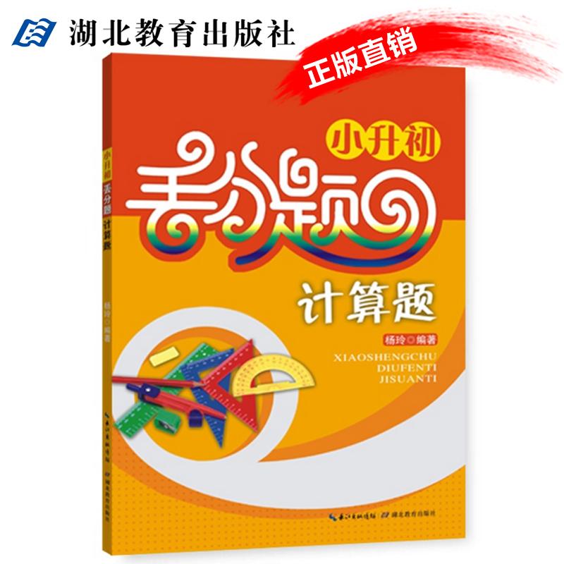 数学初中胡兴虎v数学题典笔考测下册7试卷作文课一最后年级初中图片