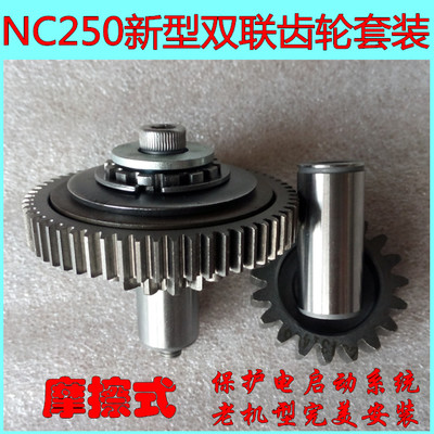 Zongshen RX3 Huayang T6NC250 original engine friction start a new bridge twin screw gear shaft