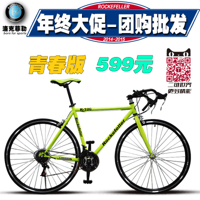 Free shipping Rockefeller highway road bike road bike 21 speed double disc 700C road bike