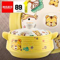 辣妈厨坊 卡通可爱砂锅韩式沙锅亲子彩色陶瓷汤锅炖锅耐高温煲汤