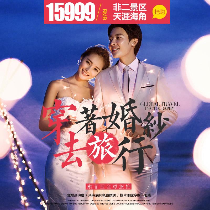 索菲亚婚纱摄影三亚丽江大理工作室跟拍团购旅游结婚照海外婚纱照