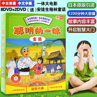 原版儿童动画片dvd碟片1-150集聪明的一休哥和尚车载光碟国日双语