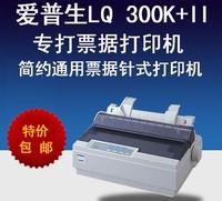 包邮爱普生LQ-300K二手送货单 发票 A4 销售清单 票据针式打印机