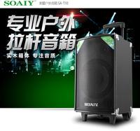 索爱 SA-T10 户外广场舞音箱音响10寸大功率便携蓝牙电瓶拉杆音箱