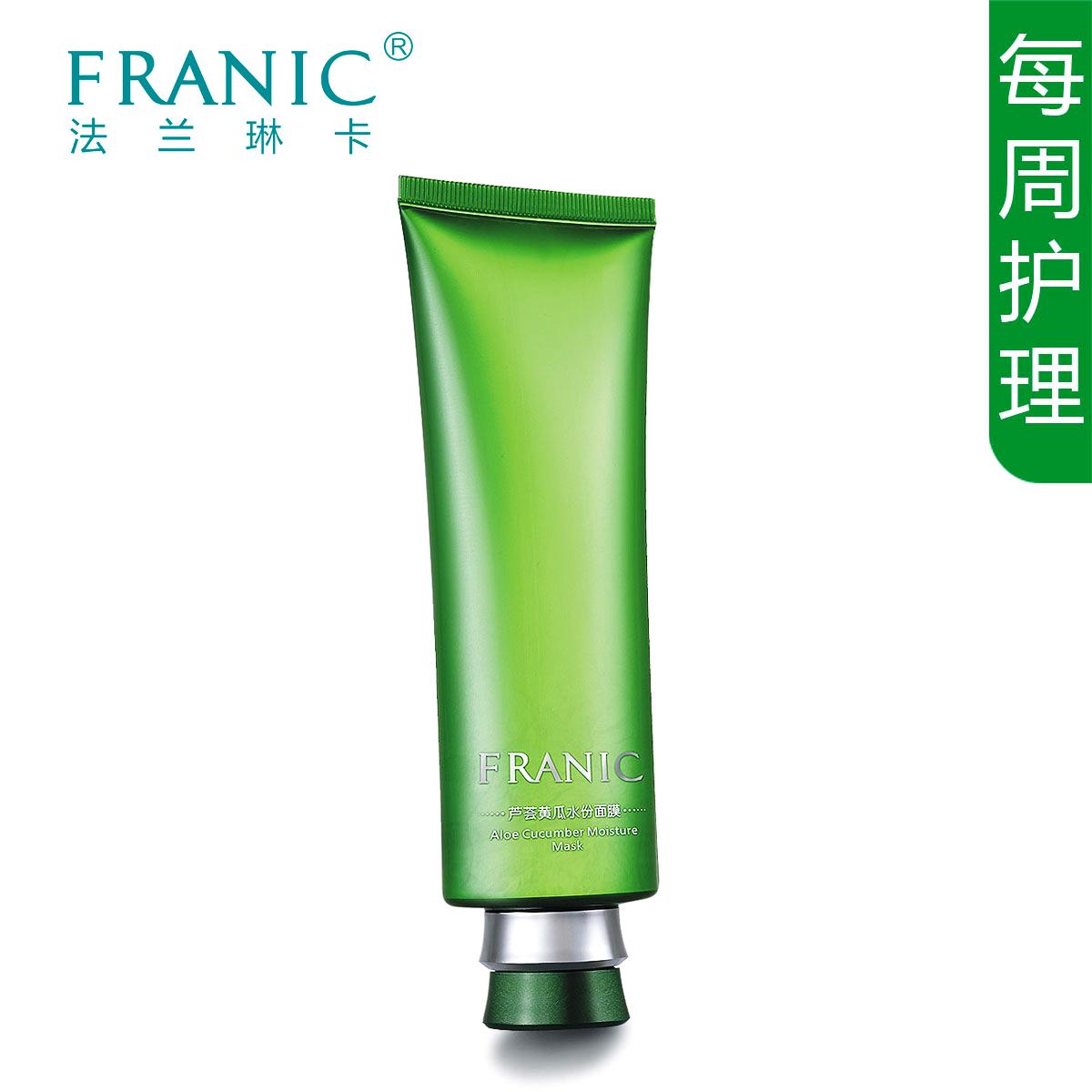 法兰琳卡正品专柜 芦荟黄瓜水份面膜 补水保湿 舒缓润泽 柔滑嫩白