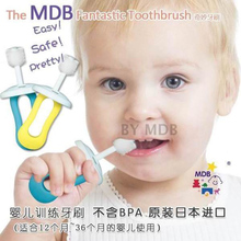 The MDB baby 360 degree training toothbrush brush teeth non-slip handle Send the throat protection ring imported from Japan
