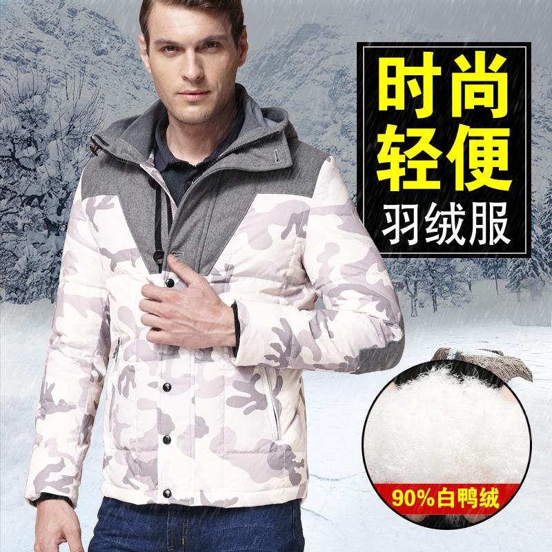 冬季修身连帽羽绒服短款加厚保暖青年迷彩白鸭绒羽绒衣冬装外套男
