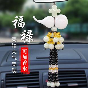 汽车香水挂件车内饰品平安符水晶葫芦车饰品挂件车载汽车挂饰用品