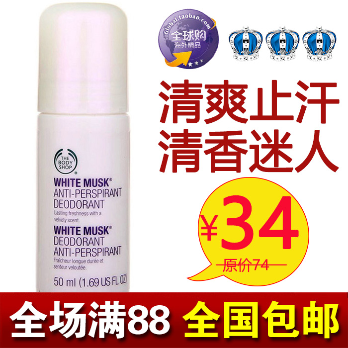 正品The Body Shop/美体小铺 白麝香止汗祛味体香走珠50ml去狐臭