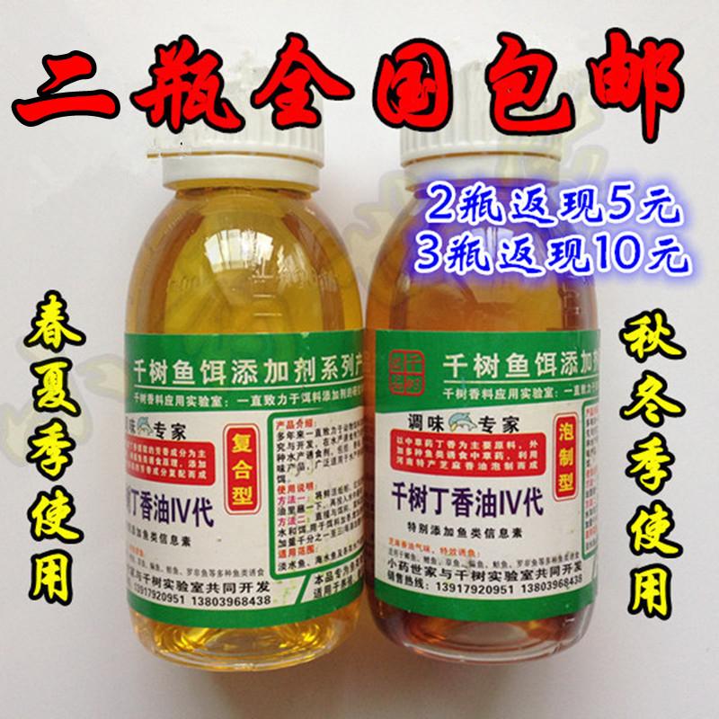 千树全国油iv代钓鱼鉴定小药添加剂诱鱼剂2瓶成分包邮黑坑西部风丁香挥发油丁香的提取及专用图片