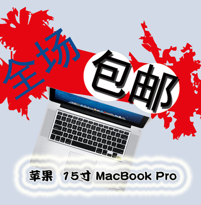 Apple/苹果 MacBook Pro MC721CH/A/ MD101/ MD313/ MC700/ MC374