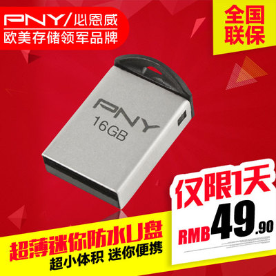 pny u disk 16g cute mini USB car music metal plate car u u u disk disk ultra-small car