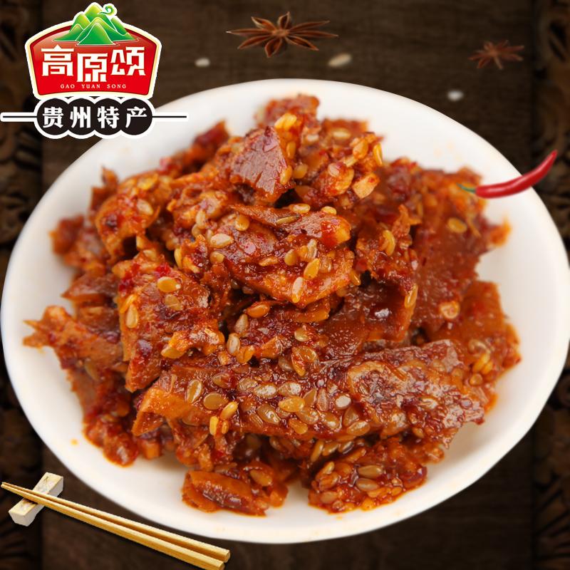 高原颂 贵州特产土特产牛肉干小吃零食牛板筋零食独立小包装食品