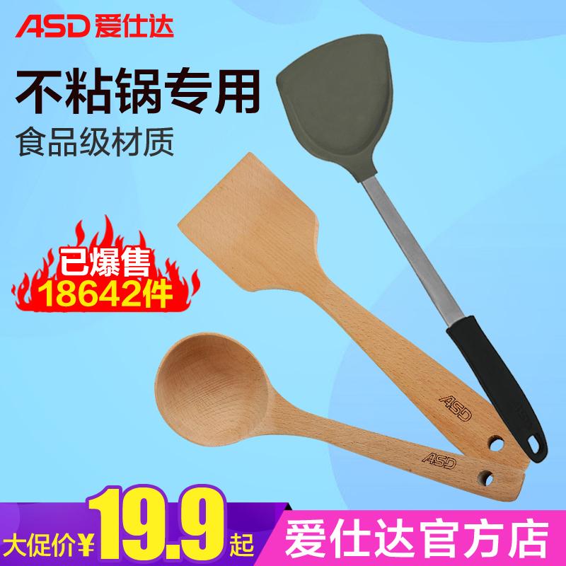 爱仕达厨具用品不粘锅专用厨房炒菜锅铲子长柄木铲 硅胶铲子