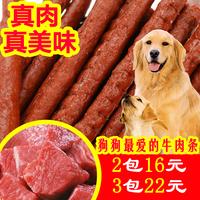 狗零食牛肉条泰迪训练狗狗牛肉棒牛肉干条宠物零食500g 付邮试用