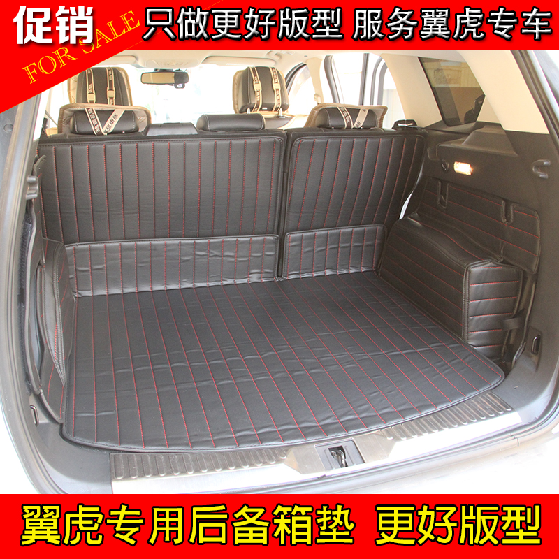 2013款福特翼虎后背箱垫翼虎尾箱垫子全包围后备箱垫皮革专车专用