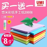 悠米彩色复印打印纸A480G 儿童手工幼儿园折纸材料千纸鹤150*150