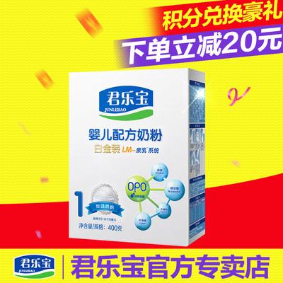 【官方正品】君乐宝奶粉1段 白金装盒装一段婴儿牛奶粉400g克*1盒