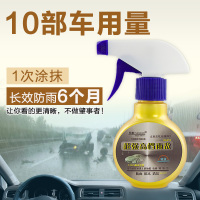 正品凡响汽车玻璃镀膜防雨剂雨敌驱水防雾剂去油膜清洗用品洗车液