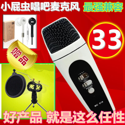 Mini Microphone Apple iphone mobile phone and sing songs dedicated microphone computer k yy dynamic microphone