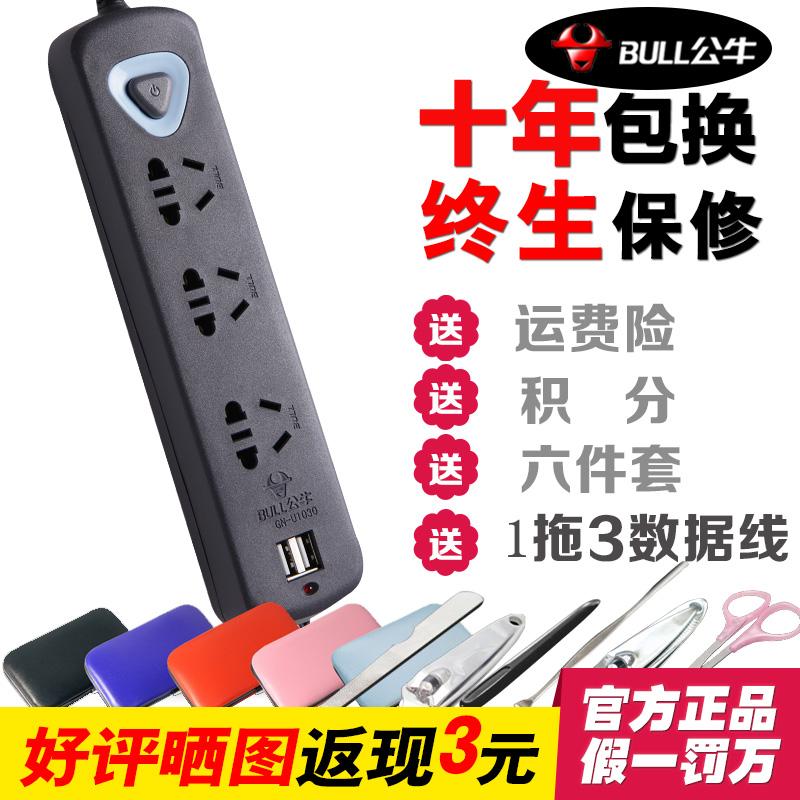 公牛插座排插带USB接线板USB插座插线板公牛插排U1030多省包邮