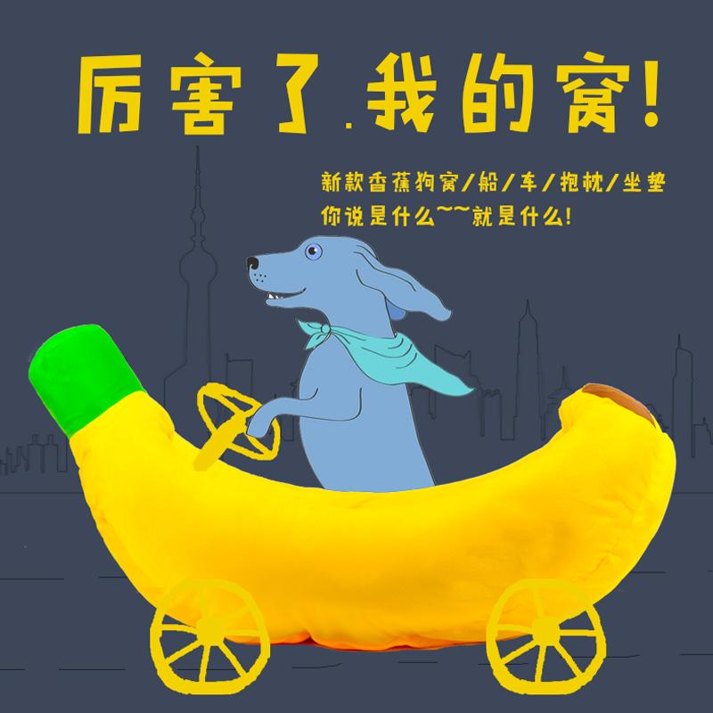 香蕉狗窝泰迪雪纳瑞贵宾博美犬法斗中型犬用品冬天保暖冬季l-大型