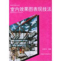 室内效果图表现技法——环境艺术设计丛书