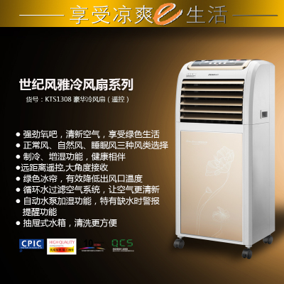 Free shipping immortalized remote single cold air-conditioning fan KTS1308 large amount of wind cooling fan anion