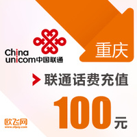 重庆联通 手机 100元话费充值 直充快充