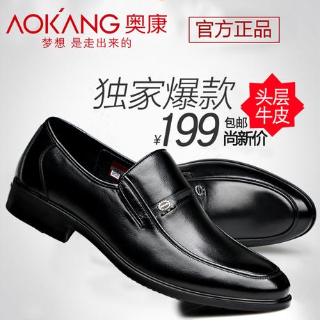 奥康男鞋新款商务正装皮鞋男士中老年爸爸鞋真皮透气低帮鞋子商品大图