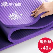 奥义加厚15mm瑜伽垫无味防滑运动健身垫仰卧起坐垫初学者瑜珈垫子