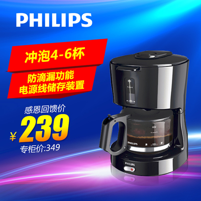 Philips / Philips HD7450 home coffee maker home semi / fully automatic coffee machine can cook tea