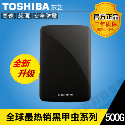 Free shipping to send packets Toshiba mobile hard disk 500g new 500GB 2.5-inch black beetle usb3.0 high speed thin